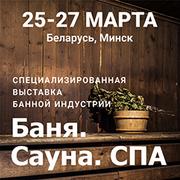 Специализированная выставка «Баня. Сауна. СПА»